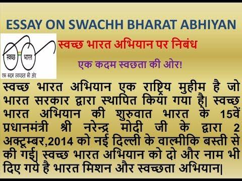 ESSAY SWACHH BHARAT ABHIYAN HINDI स्वच्छ भारत