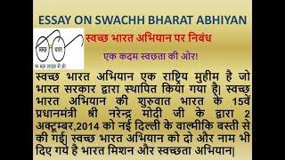 ESSAY SWACHH BHARAT ABHIYAN [HINDI]|| स्वच्छ भारत अभियान निबंध|| FOR SSC