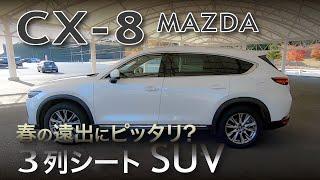 "Mazda CX-8 ""3列""SUVの乗り味をチェック E-CarLife with YASUTAKA GOMI 五味やすたか"