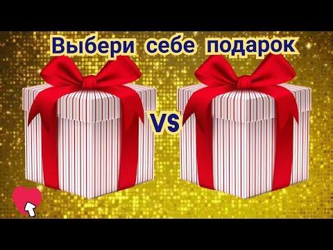 Выбирашки  Выбери себе подарок  Выбиралки