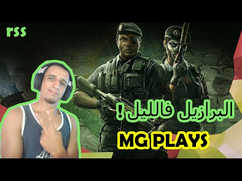Favelas At Night ! البرازيل فالليل - Rainbow Six Siege Morocco Gamer