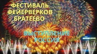 Шоу фейерверков Братеево. 18.08.2019.Выступает Россия.