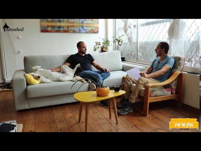 בסלון של טניה פרק 1 - אימוץ כלבים