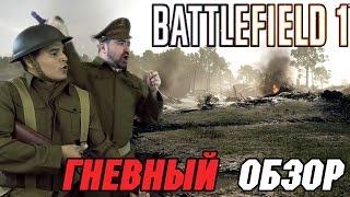 Гневный Обзор - Battlefield 1