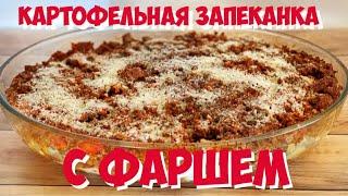 Картофельная запеканка с фаршем | Очень Вкусный Ужин (картофельная запеканка в духовке рецепт)
