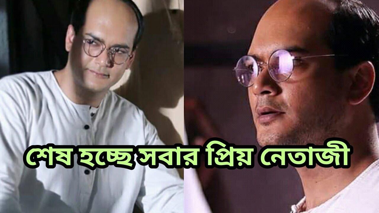 খারাপ খবর শেষ হচ্ছে নেতাজী Netaji is going to end soon Zee bangla