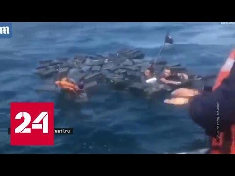Кораблекрушение в Тихом океане: наркоторговцев спас плот из кокаина - Россия 24