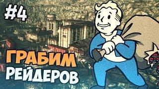 Fallout 3 Прохождение - В ожидании Fallout 4 - Грабим Рейдеров - Часть 4