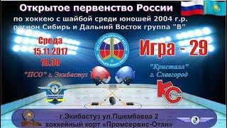 20171115 ПСО-Кристалл 2-3 период 2004гр Открытое Первенство России по хоккею