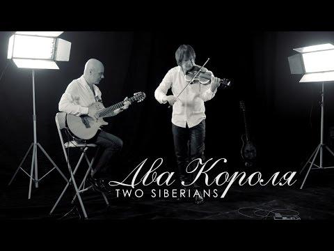 Two Siberians - Два короля