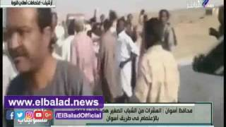 محافظ أسوان: اقترحنا علي قاطعي طريق النوبة فتح الطريق واستمرار الاعتصام.. فيديو