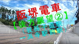阪堺電車【後方展望②(我孫子道駅→浜寺駅前駅)】