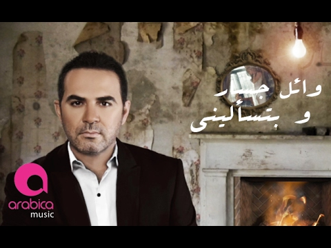 aghani dinia wael jassar mp3