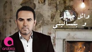بالفيديو- وائل جسار يغني