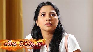 Megha Warsha   Episode 31 - (2021-04-19)   ITN Thumbnail
