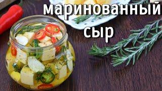 Рецепт закуски Маринованный сыр