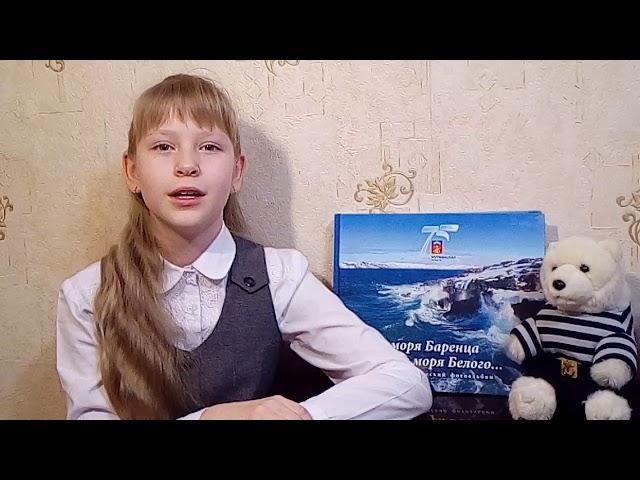 Изображение предпросмотра прочтения – СофьяПерфилова читает произведение «Земля моя, любимая земля» Н.В.Колычева