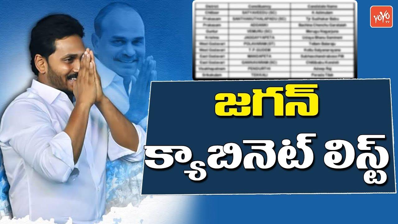 YS Jagan Cabinet Ministers List | YSRCP | MLA Roja | Kodali Nani | AP  Elections 2019 | YOYO TV