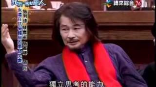 20120110 緯來「我們一家訪問人」王偉忠專訪施明德一家Ⅳ