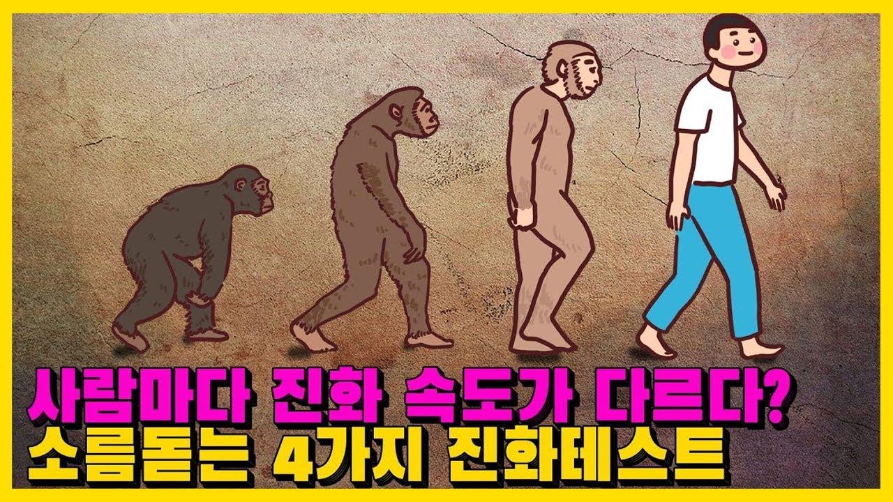 알고보니 나는 아직도 진화 중?? 소름돋는 4가지 진화테스트 방법!