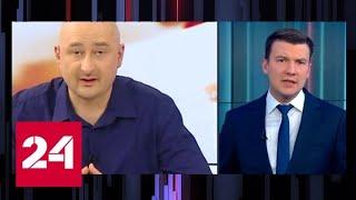Смотреть видео Ходячий фейк: восставший из мертвых Бабченко покинул Украину - Россия 24 онлайн