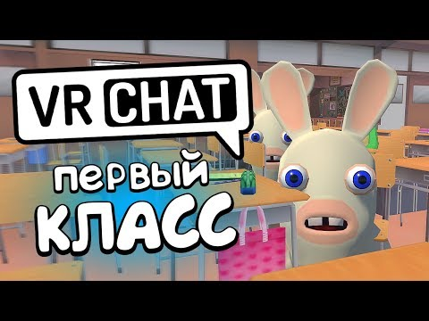 VRCHAT - ПЕРВЫЙ КЛАСС ✏️ (Монтаж)