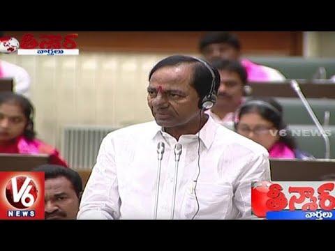 Telangana State Assembly Winter Session Start Today   Teenmaar News   V6 News