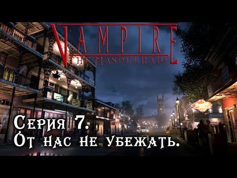 Серия 7. От нас не убежать | Vampire The Masquerade