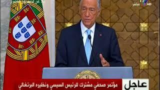 كلمة الرئيس البرتغالي في المؤتمر الصحفي المشترك مع الرئيس عبد الفتاح السيسي