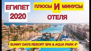 ЕГИПЕТ 2020 SUNNY DAYS RESORT SPA AQUA PARK 4 ПЛЮСЫ И МИНУСЫ СРАВНЕНИЕ 3 ОТЕЛЕЙ