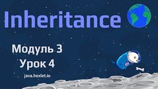 Модуль 3. Урок 4. Наследование в Java.