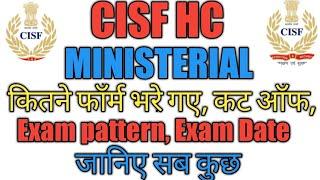 CISF HC MINISTERIAL  कितने फार्म भरे गऍ , कट ऑफ कितना जाएगा । जानिए सब कुछ इस video में ।