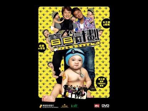 Jackie Chan - Bao Bei