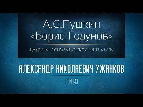 """А.С.Пушкин """"Борис Годунов"""". Александр Николаевич Ужанков"""