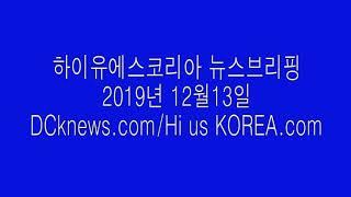 하이유에스코리아뉴스브리핑2019년12월13일
