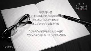 PHONE Series・Lyrics Speaker:Gaku http://facebook.com/Gaku.me Gaku...