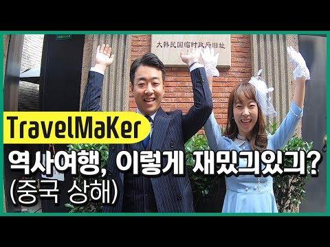트래블메이커 1기 상해 역사기행 메이킹 영상
