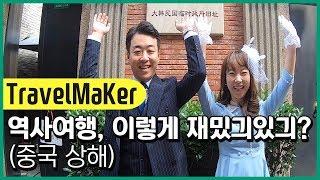 [트래블메이커1기] 상해 역사기행 메이킹 영상