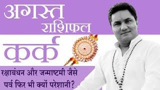KARK Rashi ♋ CANCER | Predictions for AUGUST - 2019 Rashifal | Monthly Horoscope | Suresh Shrimali