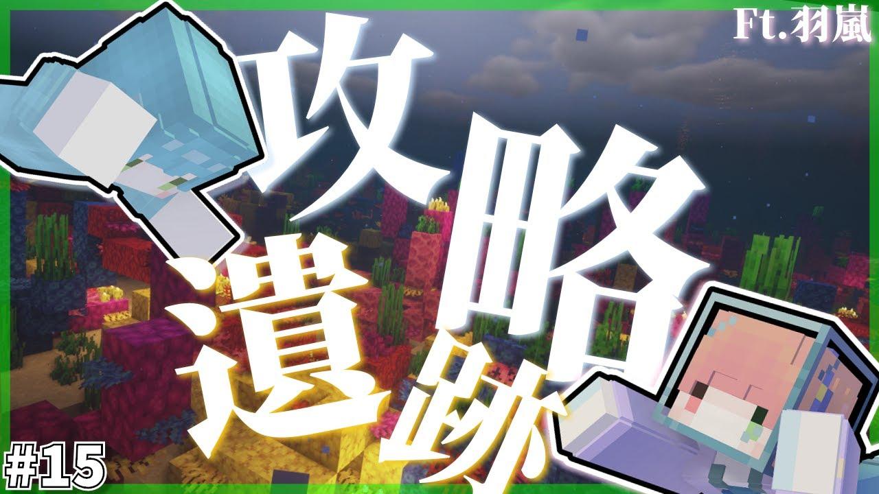 【汐語】Minecraft|原味生存|#15 辣個男人來了..😂Ft.羽嵐|全字幕