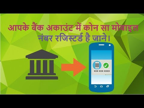 How to know which mobile number is registered in bank accoun