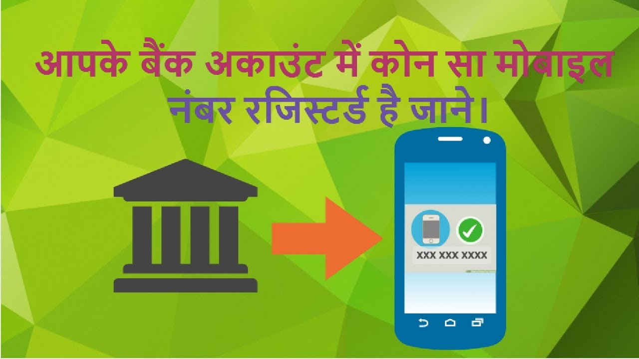 How to know which mobile number is registered in bank account