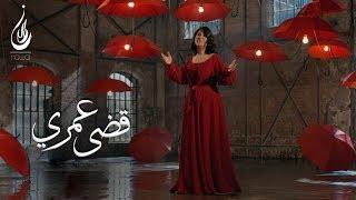 نوال الكویتیة - قضى عمري (فيديو كليب حصري) | 2018