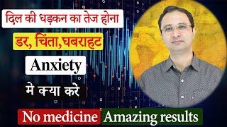 डर, चिंता, घबराहट Anxiety में क्या करें? || Hindi ||