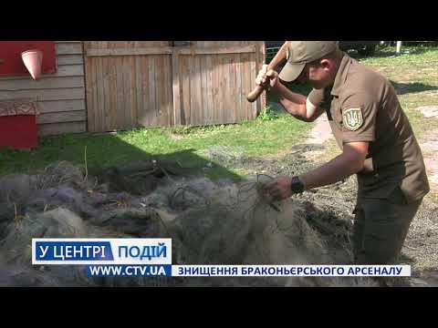 Телеканал C-TV: Знищення браконьєрського арсеналу
