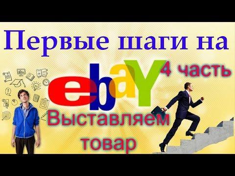 Как Начинающим Выставить Свой Первый Товар, Для Продажи на Ebay.