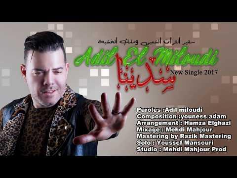 """جديد صيف 2017سفير الثرات الشعبي عادل الميلودي """"سدينا""""New 2017 Adil el Miloudi Sdina"""