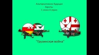 """Альтернативное будущее Европы 1 сезон 4 серия """"Грузинская война"""""""