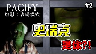 撫慰 Pacify DLC - 史瑞克,是你?! #2 By 芒果 芭樂 小宇 雷殘【COWBELL遊戲】