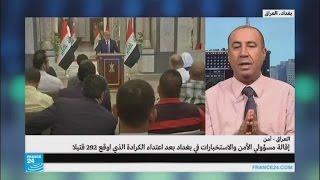 إقالة مسؤولي الأمن والاستخبارات في بغداد بعد اعتداء الكرادة